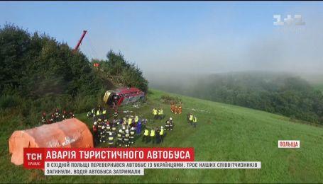 Туристичний автобус з українцями потрапив у ДТП в Польщі, троє загиблих