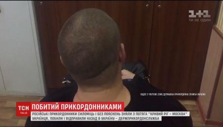 Російські прикордонники зняли з поїзда українця та побили його - ДПСУ