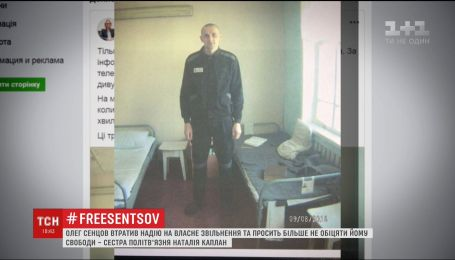 Олег Сенцов потерял веру в собственное освобождение - Наталья Каплан