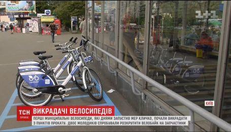 У Києві почали викрадати велосипеди з мережі пунктів прокату