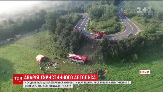 Серпантин смерті. Українські туристи розповіли деталі, як їхній автобус упав у прірву в Польщі