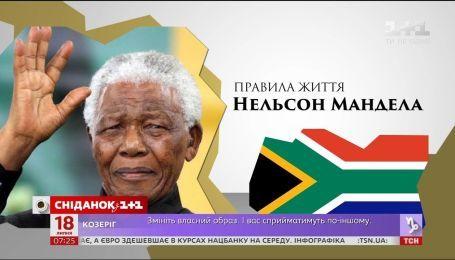Правила життя першого темношкірого президента Південно-Африканської республіки Нельсона Мандели