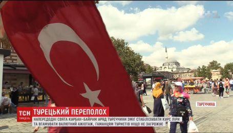 Уряд Туреччини зміг стабілізувати курс ліри та зберегти гаманці туристів