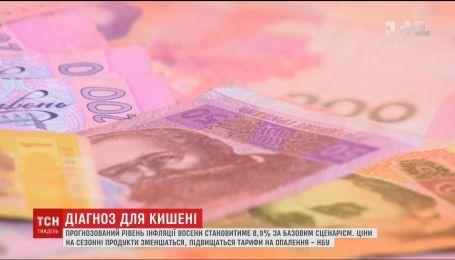 Финансисты рассказали, как изменятся цены, курс доллара и тарифы на отопление этой осенью