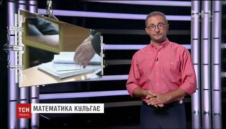 Математичний провал, сварка в ефірі, заяви Лайма Вайкуле – найважливіші події тижня