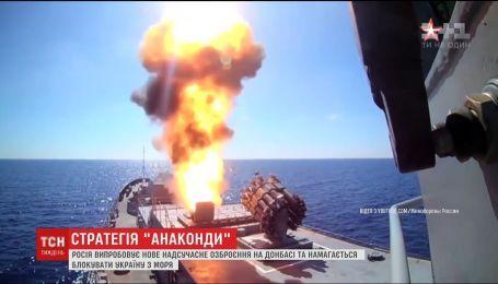 Россия бьет по целям у Одессы и применяет секретное оружие на Донбассе