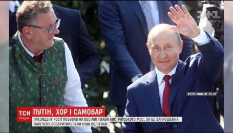 Путін побував на весіллі глави МЗС Австрії та подарував їй тульський самовар