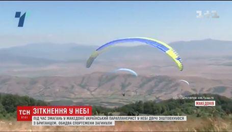 Украинский парапланерист погиб после столкновения с британцем во время соревнований в Македонии
