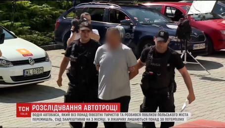Водія українського автобуса, який розбився у Польщі, суд арештував на 3 місяці