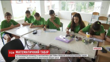 Победители олимпиад по математике провели две недели в бесплатном лагере под Киевом