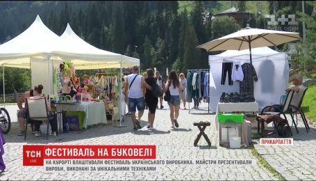 На Буковеле впервые прошел фестиваль украинского производителя BukovelUkrFest