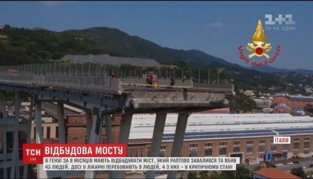 Мост в Генуе, который обвалился, восстановят за 8 месяцев
