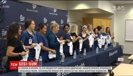 16 медсестер з медцентру у Арізоні одночасно завагітніли