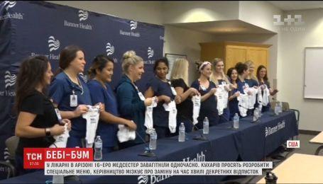 16 медсестер из медцентра в Аризоне одновременно забеременели