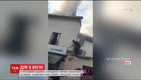 Два десятка человек пострадали в результате пожара в пригороде Парижа
