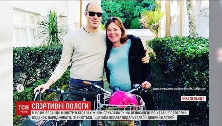 У Новій Зеландії міністр у справах жінок народжувати до лікарні поїхала на електровелосипеді