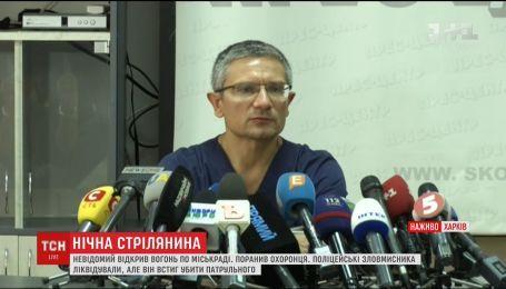 Стрельба в харьковской мэрии: состояние раненого охранника крайне тяжелое