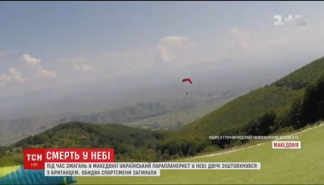 На змаганнях у Македонії загинув український парапланерист