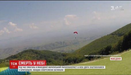 На соревнованиях в Македонии погиб украинский парапланерист