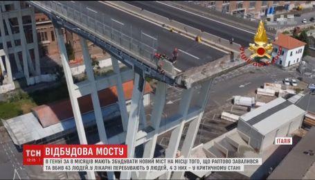 В Генуе восстановят мост, который рухнул и унес жизни 43 человек