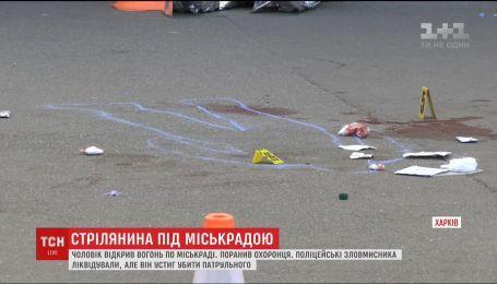 Особу стрільця, який у Харкові вбив патрульного та поранив охоронця, досі не встановили