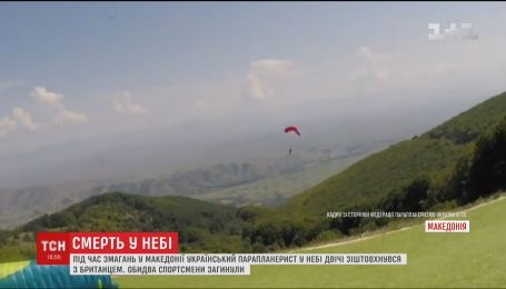 В небе Македонии погибли украинский и британский парапланеристы
