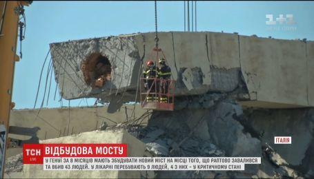 В Генуе за 8 месяцев планируют построить новый мост на месте разрушенного