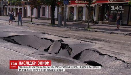 Столичные власти обещают проверить все подземные паркинги и проблемные дороги после мощных дождей