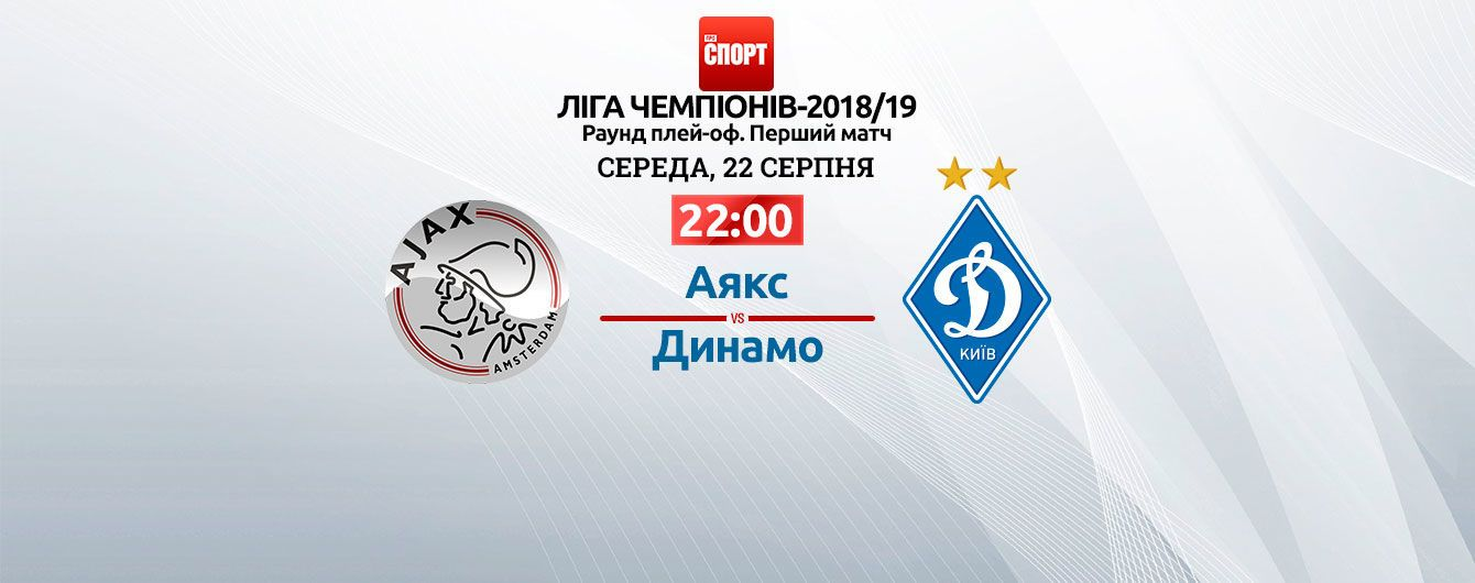 Аякс - Динамо. Онлайн-трансляция матча Лиги чемпионов