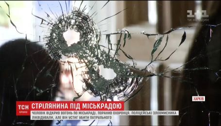 В Харькове пьяный мужчина открыл огонь по горсовету ранил охранника и убил патрульного