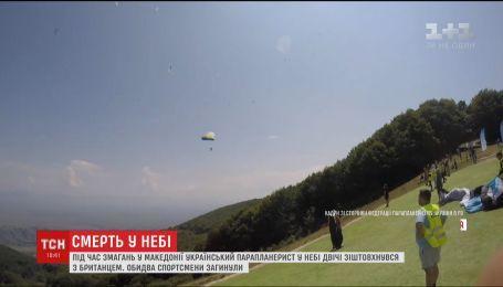 Во время соревнований в Македонии в небе погиб украинский парапланерист