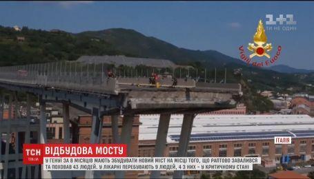 В італійській Генуї вирішили відбудувати автомагістраль, яка впала та забрала життя 43 людей