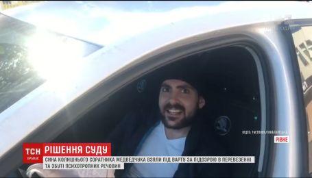Сына экс-соратника Медведчука взяли под стражу по подозрению в сбыте психотропных веществ