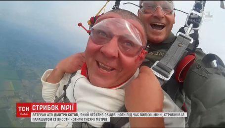 Потеряв обе ноги на войне, АТОшник покорил Говерлу и прыгнул с парашютом