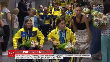 Украинские пловцы с инвалидностью привезли 106 медалей Чемпионата Европы в Ирландии