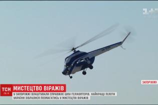 На змаганнях у Запоріжжі представили український вертоліт для пошукових, рятувальних і військових місій