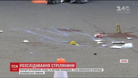 Врачи борются за жизнь раненого во время стрельбы возле горсовета в Харькове
