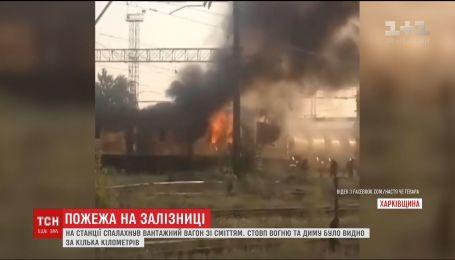 На Харківщині спалахнув вантажний вагон зі сміттям
