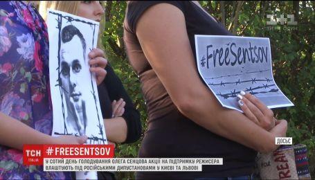 Олег Сенцов голодує сотий день