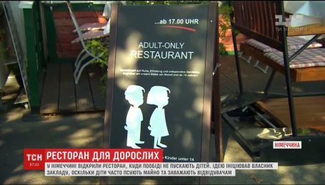 В Германии открыли кафе, куда после обеда не пускают с детьми