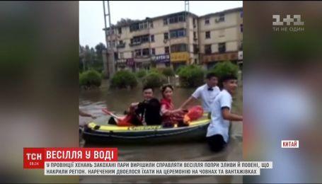 Кохання проти стихії: у затопленій китайській провінції відсвяткували декілька весіль