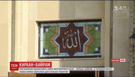 Мусульмани усього світу відзначають Курбан-байрам