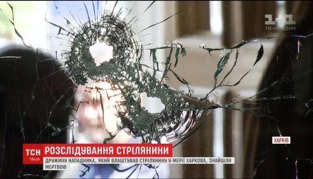 В Харькове нашли мертвой жену нападающего, который открыл стрельбу возле горсовета