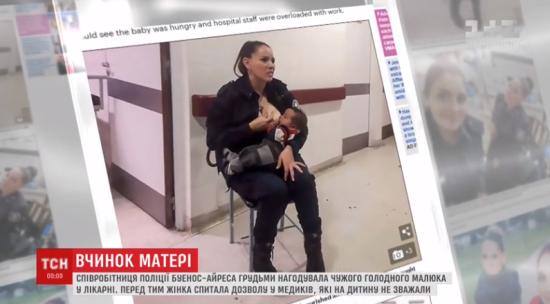 Поліцейська Буенос-Айреса підкорила мережу, нагодувавши грудьми чужу дитину