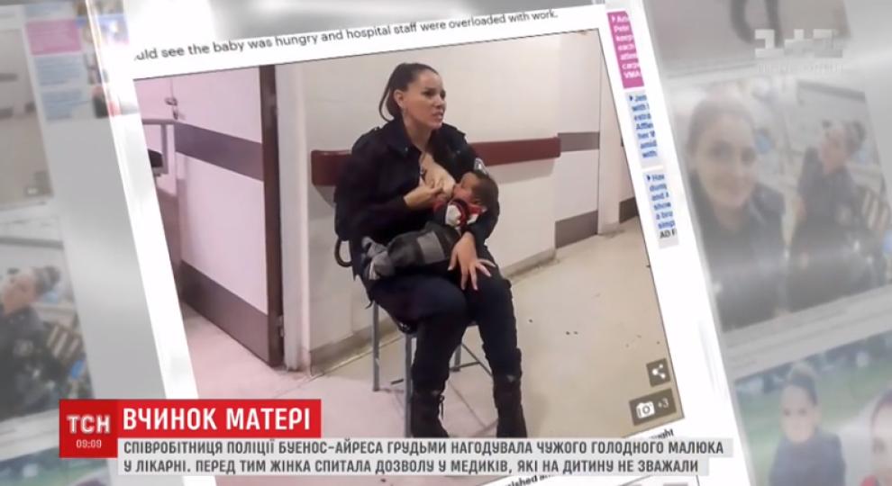 Полицейская Буэнос-Айреса покорила сеть, накормив грудью чужого ребенка