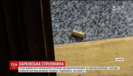Чоловіка, який влаштував стрілянину біля міськради Харкова, підозрюють і у вбивстві дружини