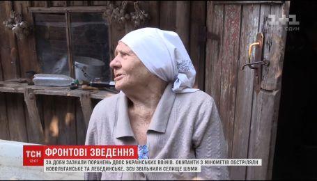 ВСУ освободили населенный пункт Шумы