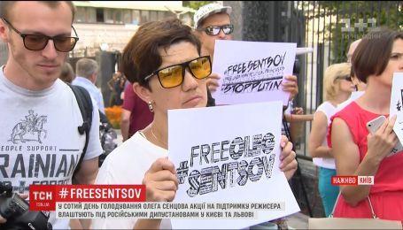 Сто днів голодування: у Києві та Львові тривають акції підтримки Олега Сенцова