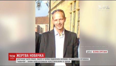 "Британца, который пострадал от ""Новичка"", снова госпитализировали"