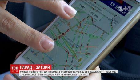 Киев остановился в пробках на время репетиции парада